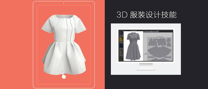 服装设计3D技能的几个要点