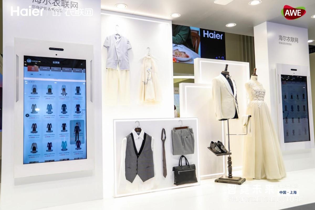 """海尔衣联网3D云镜用""""虚拟试衣""""开启服装业新零售模式"""